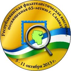 Республиканская филателистическая выставка в г.Салават с 5 по 11 октября 2013 года.